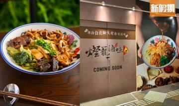 燈籠滷味進駐旺角!官方確認即將開幕 30款配料任選 台灣直送鴨血/甜不辣/米血糕|區區搵食