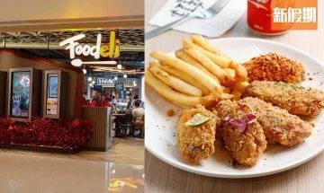 九龍灣德福廣場Foodeli開幕!全新Foodcourt逾萬呎 10檔掃街小食 生炸雞髀+手撕雞 |周末好去處