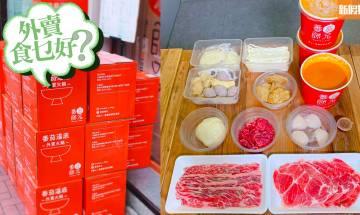番茄師兄推火鍋外賣!可供跨區團購 必食招牌鮮甜番茄湯 11款火鍋配料 本地騸牯牛肉+日本刺身帶子 外賣食乜好