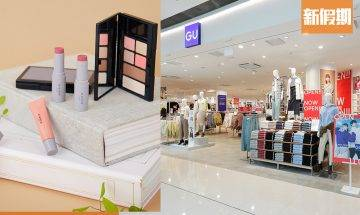 GU奧海城開2層分店 開幕優惠低至5折 新款+價錢率先睇!GU推自家瘦臉口罩Beauty Mask+美妝系列化妝品|購物優惠情報