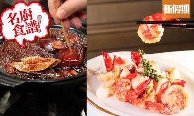 東坡肉食譜 萬豪金殿大廚教路 只需加2種材料 家常菜即升呢秒變酒店名菜 另附炒蝦球食譜|名廚食譜