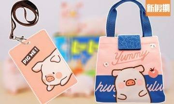 LuLu豬激萌精品!7-Eleven有售:激萌LuLu豬飯袋+外賣杯套+掛頸卡套 粉絲必儲最平$25 |新品速遞