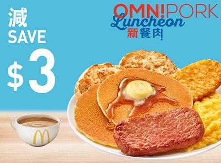 麥當勞App用戶獨家專享優惠! 凡選購「OmniPork Luncheon新餐肉」系列,早晨套餐減。 (10月13日至10月18日早上11時前適用)