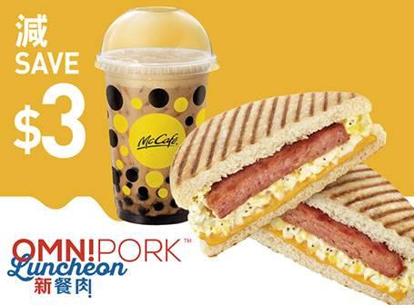 麥當勞App用戶獨家專享優惠!凡選購McCafé「新餐肉蛋沙律意式包」和 「新餐肉碎蛋芝味多士」早餐/午後Combo 減 (10月13日至10月18日適用)。