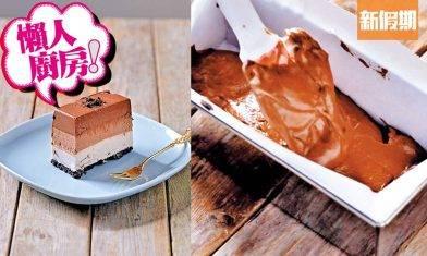 Oreo芝士蛋糕免焗食譜! 夢幻朱古力漸層 熱溶+攪拌+冷藏即成 新手必備|懶人廚房