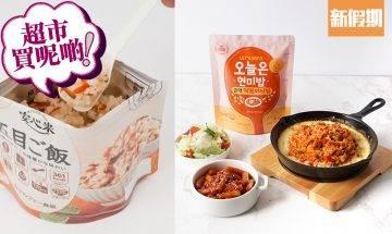 TOP7日韓即食飯大集合 最平$35 低卡路里減肥人士恩物!香辣韓式蒟蒻年糕+彈牙純素植物豬肉炒飯 叮一叮就食得!|超市買呢啲