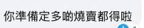 叁拾士多大埔店即將開!必掃日賣10,000粒燒賣 官方預告埋確實地址線索 網民表示好期待|區區搵食