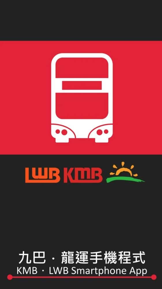 KMB App用家尊享優惠,可完成隱藏任務賺金幣!