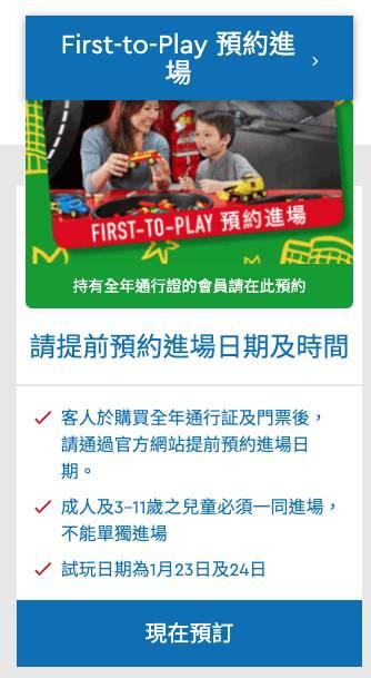 購買全年通行證的朋友,更可預約在遊樂場開幕前(1月23日及24日)優先入場。
