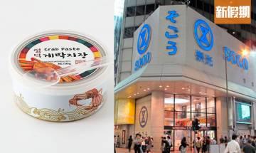SOGO Thankful Week 2020(超市美食篇)!崇光百貨「SOGO 35周年賞」減價優惠 梅酒+巨型龍蝦尾+蟹膏|超巿買呢啲