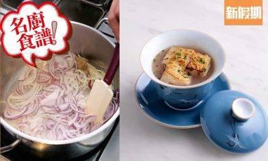 洋葱湯食譜!4步即成 TATE Dining Room米芝蓮一星女廚教煮 4種洋葱入饌 層次交疊 濃郁暖胃|名廚食譜