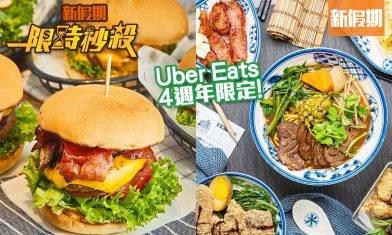 【限時秒殺】 Uber Eats 香港4週年免費送$300優惠 Uber Eats + Uber 都有份!