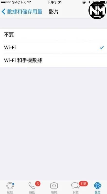 將設定改成「Wi-Fi」或「不要」。