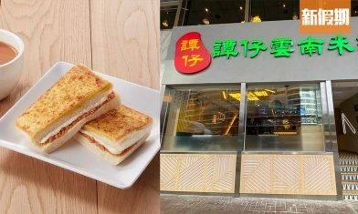 譚仔中環店賣早餐!全港最大3層高分店 獨賣烘土匪炸醬芝士+番茄三文治|區區搵食