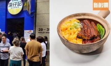 深仔記茶餐廳首賣日式鰻魚煲仔飯 期間限定 另推前澳牛廚炮製炒滑蛋+Creamy芝士撈麵|區區搵食