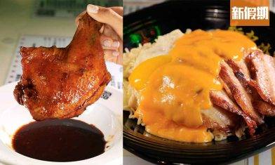 新記芝士麵(新記冰室)進駐旺角! 必吃招牌芝士撈丁+瑞士汁雞髀+芝士蛋牛治|區區搵食
