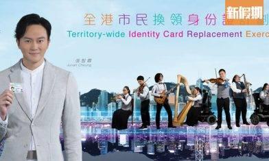 【換身份證】2021時間表!預約換新身份證方法+換證中心地址+照片衣著貼士|網絡熱話
