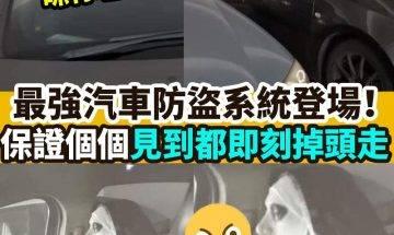【#網絡熱話】最強汽車防盜系統登場
