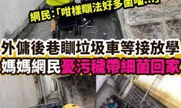 【#網絡熱話】外傭後巷瞓垃圾車等接放學