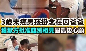 【#網絡熱話】3歲末癌男孩掛念在囚爸爸