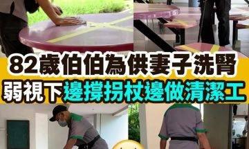 【#網絡熱話】 82歲伯伯為供妻子洗腎