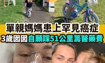 【#網絡熱話】單親媽媽患上罕見癌症
