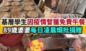 【#網絡熱話】有愛婆婆整批捐學生!