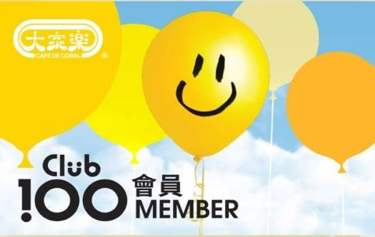 Club100新會員招募最後召集!下載大家樂app超多優惠!會員憑八達通付款 惠顧午/晚市「一哥招牌系列即可送茶市雞翼
