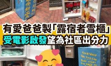 【#網絡熱話】有愛爸爸製露宿者雪櫃