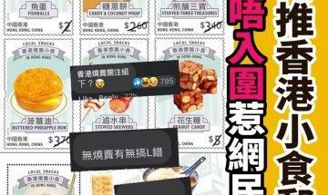 【#網絡熱話】郵政推香港小食郵票