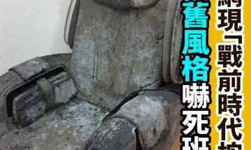 【#網絡熱話】|二手網現「戰前時代按摩椅」