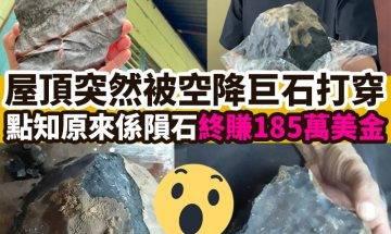 【#網絡熱話】屋頂突然被空降巨石打穿