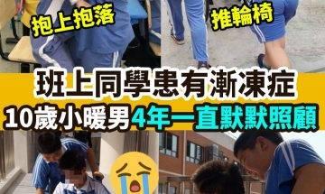 【#網絡熱話】10歲小暖男4年默默照顧同學