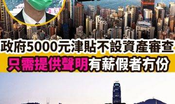 【#時事熱話】 政府公布5000元醫療津貼