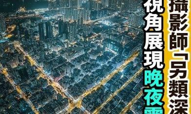【#網絡熱話】本地攝影師「另一角度深水埗」