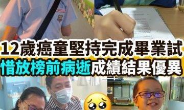 【#網絡熱話】 12歲癌童堅持完成畢業試
