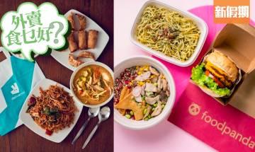 12月外賣優惠碼 foodpanda、Deliveroo優惠 – 103間餐廳半價優惠(持續更新) 外賣食乜好