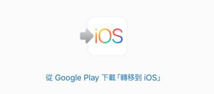 先下載「移轉到 iOS」App。(圖片來源:apple.com)