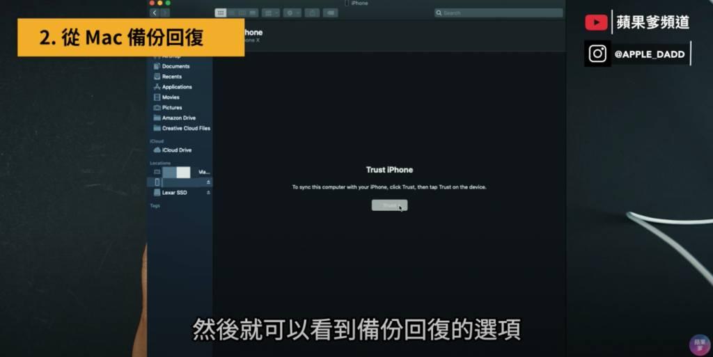 在Mac的Finder側邊欄中選擇你的iPhone,然後按「信任」。(圖片來源:蘋果爹@Youtube)