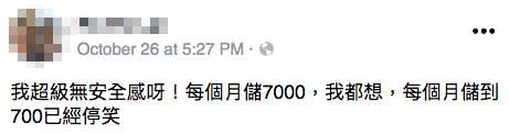 有網民表示儲到0就要偷笑。(圖片來源:Facebook)