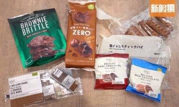 5款低卡朱古力零食推介 超市常見+減肥都可以食!@Aranth安曼營養專欄|食是食非