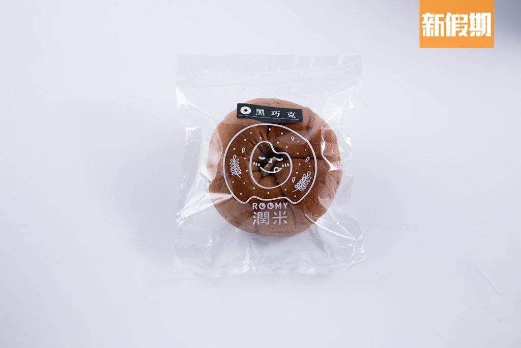 潤米黑巧克口味 1/4個
