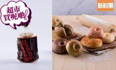 Bagel Top 9 超市推介!台灣過江龍 Bagel LV+即食冰心系列+營養師推介品牌|超市買呢啲