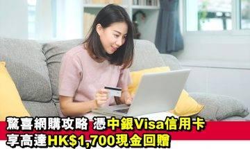 網購享盡著數優惠!用中銀Visa信用卡簽賬享高達HK$1,700現金回贈