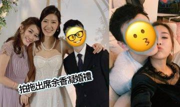 27歲陳詩欣孖男友跑馬地搵愛巢 出席余香凝婚禮預告喜訊:我會趕上你﹗
