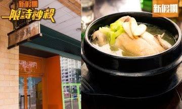 【限時秒殺】新沙洞免費送出人蔘雞湯!價值$148 限量50份!|飲食優惠(新假期app限定)