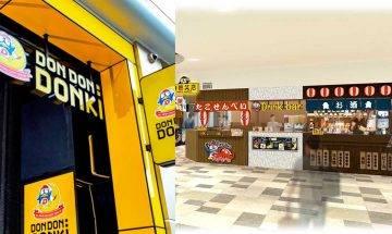 山頂Donki 「情熱笑店」12月開幕!首間掃食場 日本祭典節慶主題熟食攤位 獨家發售Donki八達通|周未好去處