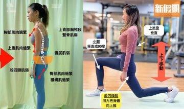 快速改善盆骨不正!健身教練教路 8個動作還原盆骨位置!@Zoesportdiary專欄|好生活百科