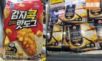 759必買9件氣炸鍋雪藏食物!長期缺貨Pizza+韓國氣炸薯粒熱狗+超好食BBQ雞翼|網絡熱話