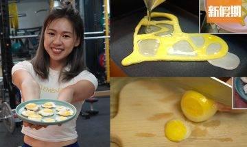 神奇雞蛋料理!到底一日可以食幾多隻?一隻蛋變五隻太陽蛋你又試過未 ?@Zoesportdiary專欄|好生活百科